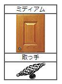 ドア&取っ手